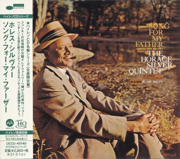 Horace Silver Song for My Father UHQCD