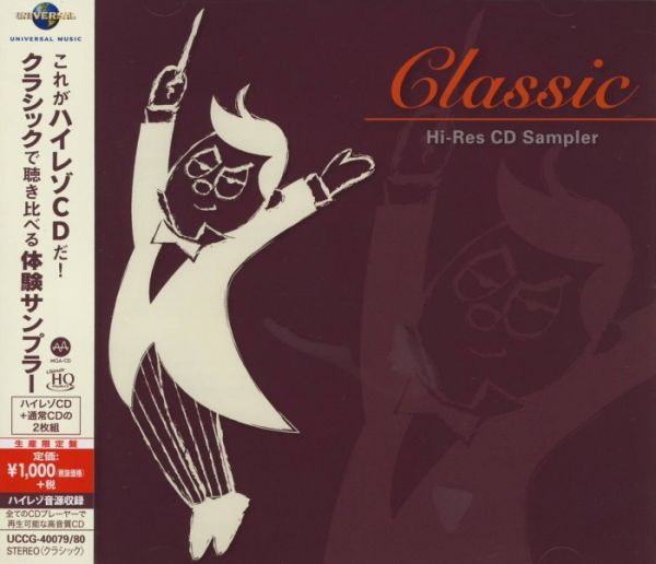 Hi-Res CD Sampler for Classical Music Doppel UHQCD