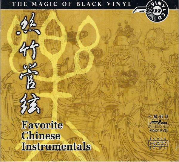 The Jing Ying Soloists Favorite Chinese Instruments