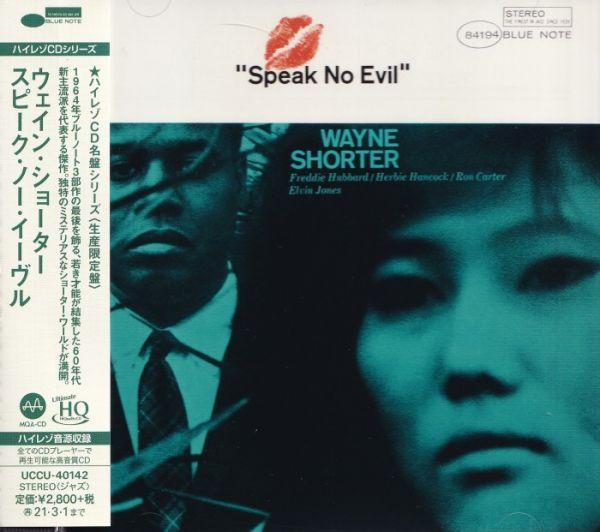 Wayne Shorter Speak No Evil UHQCD